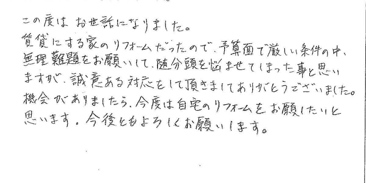 お客様の声 ナチュラルスペース 松本建築(立川)